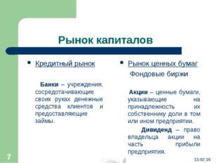 Рынок капиталов Кредитный рынок Банки – учреждения, сосредотачивающие своих р