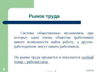 Рынок труда Система общественных механизмов, при которых одни члены общества