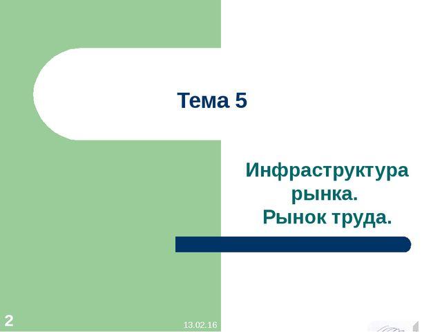 Тема 5 Инфраструктура рынка. Рынок труда. * *