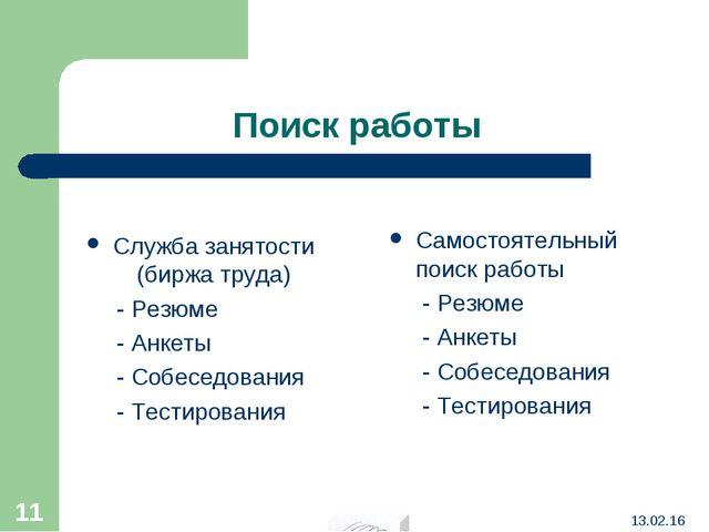 Поиск работы Служба занятости (биржа труда) - Резюме - Анкеты - Собеседования...