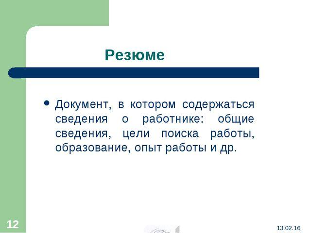 Резюме Документ, в котором содержаться сведения о работнике: общие сведения,...