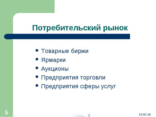 Потребительский рынок Товарные биржи Ярмарки Аукционы Предприятия торговли Пр...