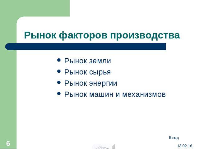 Рынок факторов производства Рынок земли Рынок сырья Рынок энергии Рынок машин...