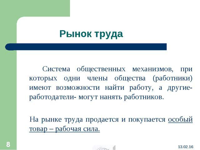Рынок труда Система общественных механизмов, при которых одни члены общества...