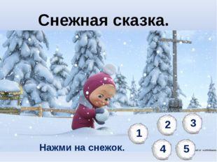 Щелкунчик. Снежная сказка.