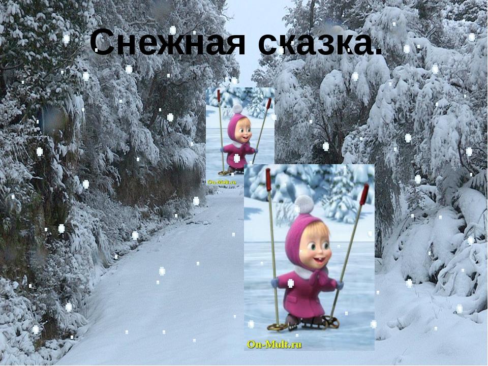 Шесть. Снежная сказка.