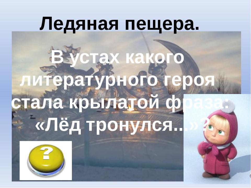 Санная дорога.    Название этихсаней напоминает о суровых русских зимах...
