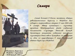 Памятник Кириллу и Мефодию. Скульптор В.М.Клыков. 2004 г. Самый большой в Рос