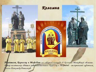 Памятник Кириллу и Мефодию на соборной площади в Коломне Московской области.