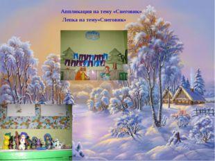 Аппликация на тему «Снеговик» Лепка на тему«Снеговик»