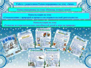Работа с родителями Папка-передвижка на тему «Зима» Папка-передвижка на тему