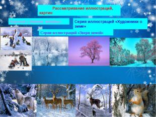 Рассматривание иллюстраций, картин Картина «Зимние забавы» Серия иллюстраций