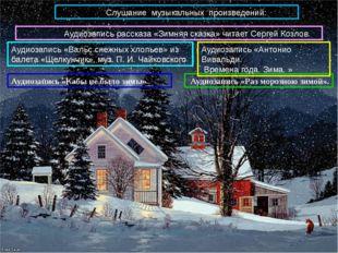 Слушание музыкальных произведений: Аудиозапись рассказа «Зимняя сказка» чита