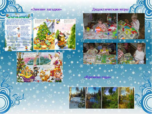 Дидактические игры «Зимние загадки» «Времена года»