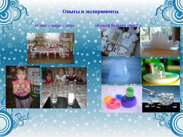 Опыты и эксперименты «Какой бывает снег? » «Снег – вода – лед»