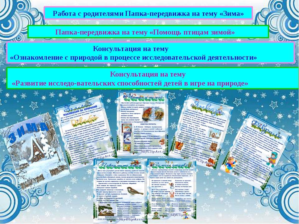 Работа с родителями Папка-передвижка на тему «Зима» Папка-передвижка на тему...
