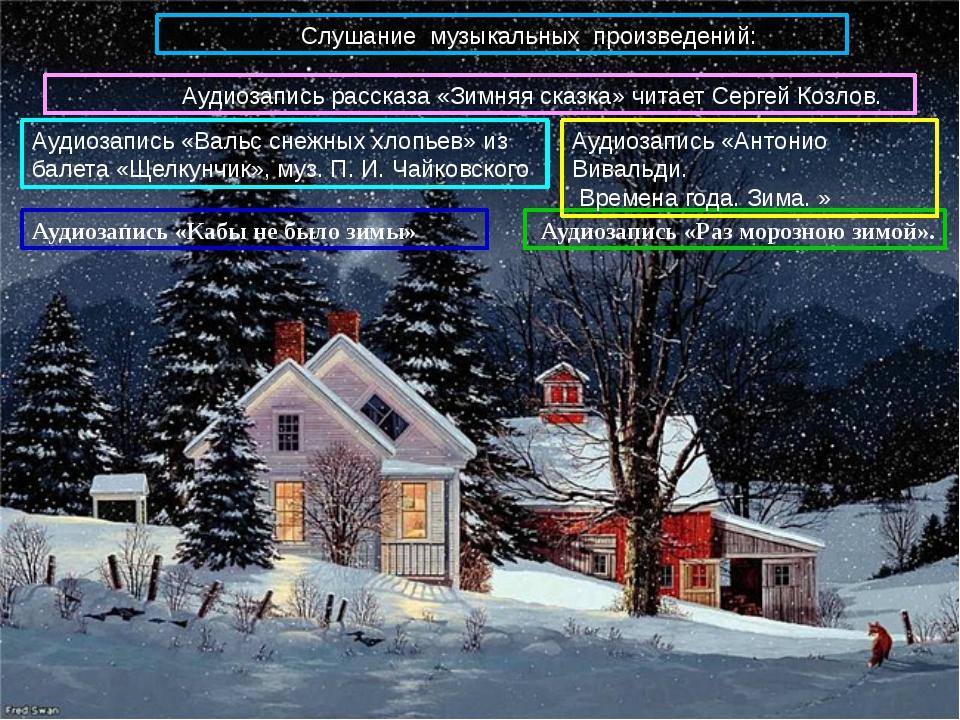 Слушание музыкальных произведений: Аудиозапись рассказа «Зимняя сказка» чита...