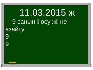 11.03.2015 ж 9 санын қосу және азайту 9 9