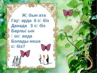 www.ZHARAR.com Жұбын ата Гауһарда 6 сәбіз Данада 3 сәбіз Барлығын қосқанда Б