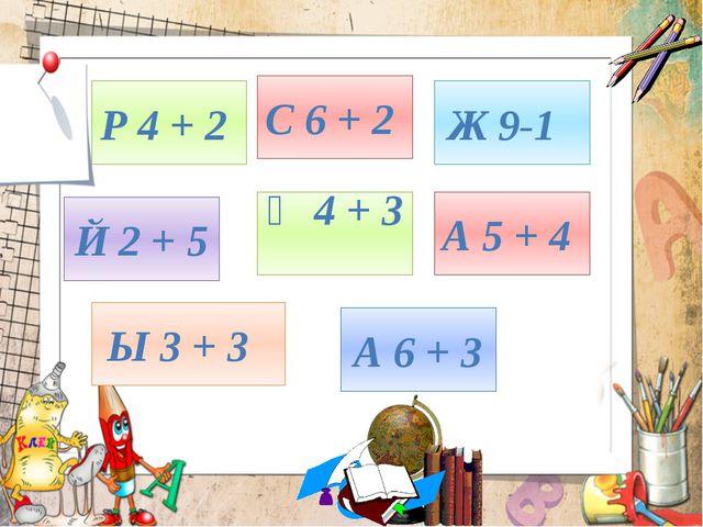 Р 4 + 2 С 6 + 2 Ж 9-1 Й 2 + 5 Ң 4 + 3 А 5 + 4 Ы 3 + 3 А 6 + 3
