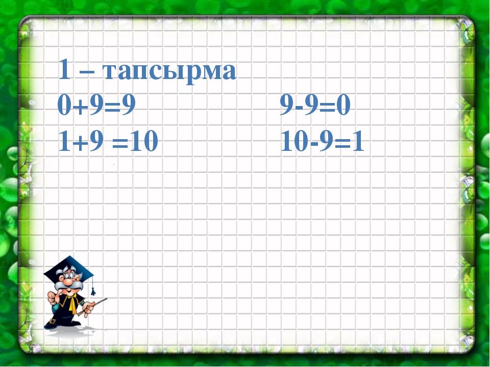 1 – тапсырма 0+9=9 9-9=0 1+9 =10 10-9=1