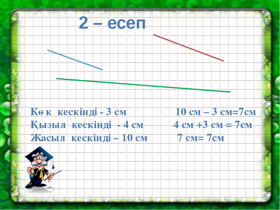 2 – есеп Көк кескінді - 3 см 10 см – 3 см=7см Қызыл кескінді - 4 см 4 см +3...