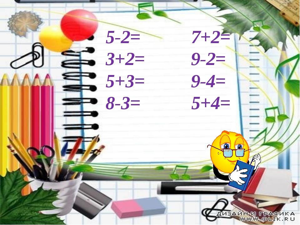 5-2= 7+2= 3+2= 9-2= 5+3= 9-4= 8-3= 5+4=
