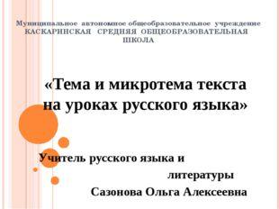 Муниципальное автономное общеобразовательное учреждение КАСКАРИНСКАЯ СРЕДНЯЯ