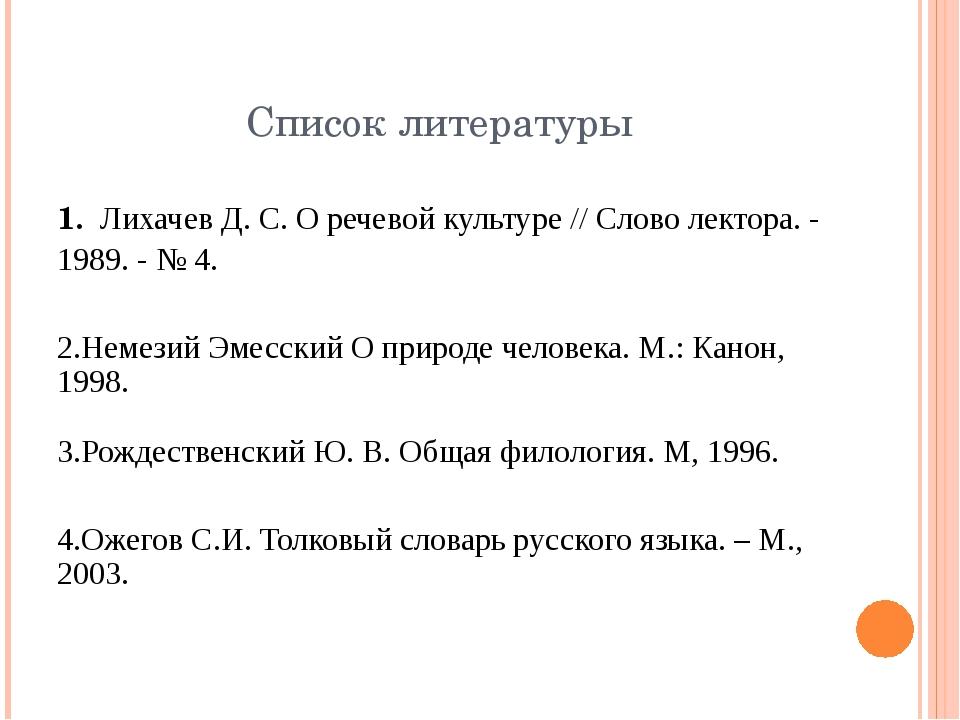 Список литературы 1. Лихачев Д. С. О речевой культуре // Слово лектора. - 198...
