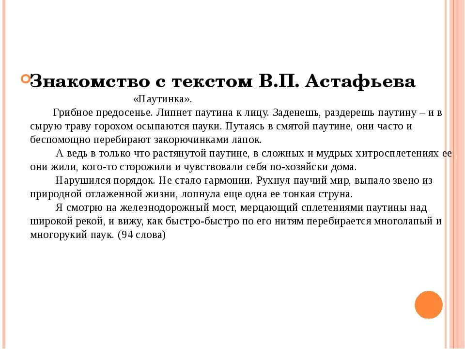 Знакомство с текстом В.П. Астафьева «Паутинка». Грибное предосенье. Липнет па...