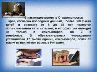 В настоящее время в Ставропольском крае, согласно последним данным, более 30