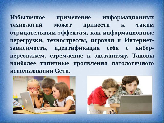 Избыточное применение информационных технологий может привести к таким отрица...