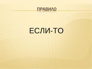 ЕСЛИ-ТО