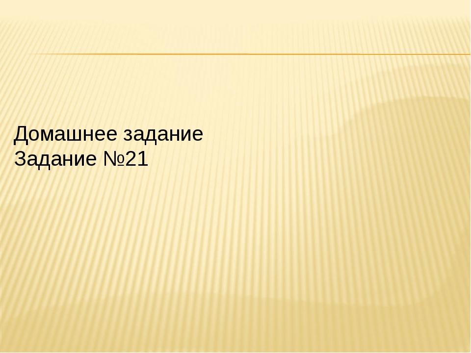 Домашнее задание Задание №21