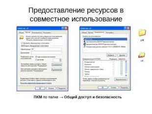 Предоставление ресурсов в совместное использование ПКМ по папке  Общий досту