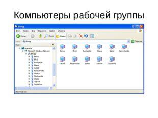 Компьютеры рабочей группы