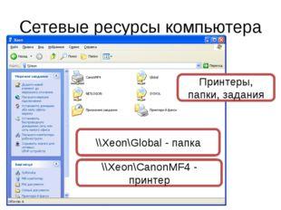 Сетевые ресурсы компьютера Принтеры, папки, задания \\Xeon\Global - папка \\X