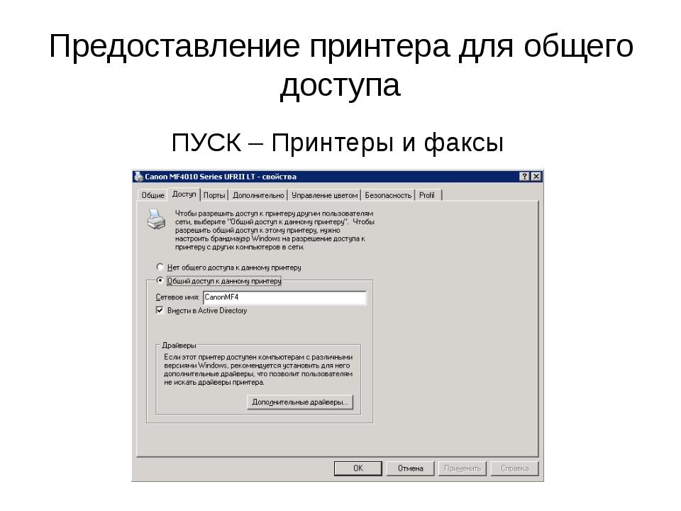 Предоставление принтера для общего доступа ПУСК – Принтеры и факсы
