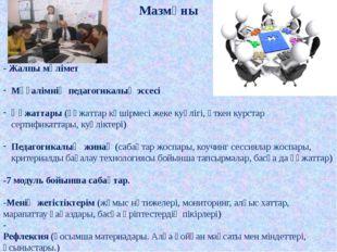 Мазмұны - Жалпы мәлімет Мұғалімнің педагогикалық эссесі Құжаттары (құжаттар к