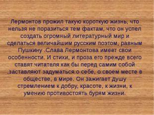 Лермонтов прожил такую короткую жизнь, что нельзя не поразиться тем фактам, ч