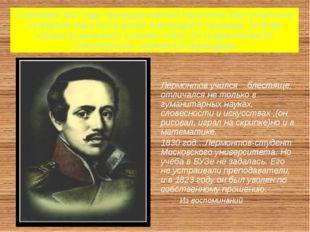 1 сентября 1827 года тринадцатилетний Лермонтов был зачислен в четвертый клас
