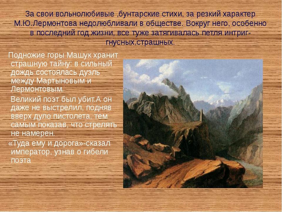 За свои вольнолюбивые ,бунтарские стихи, за резкий характер М.Ю.Лермонтова не...