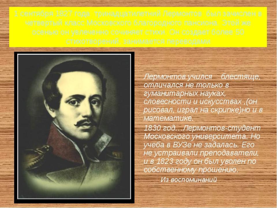 1 сентября 1827 года тринадцатилетний Лермонтов был зачислен в четвертый клас...