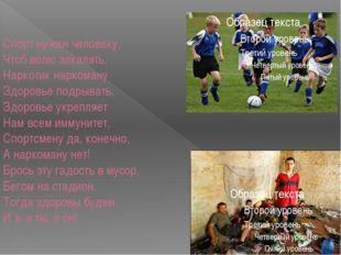 Спорт нужен человеку, Чтоб волю закалять. Наркотик наркоману Здоровье подрыва