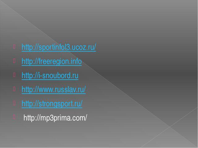 http://sportinfol3.ucoz.ru/ http://freeregion.info http://i-snoubord.ru http...