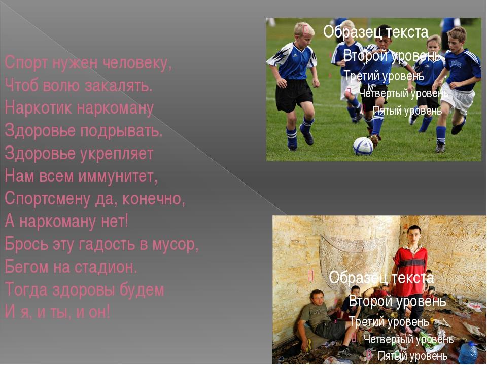 Спорт нужен человеку, Чтоб волю закалять. Наркотик наркоману Здоровье подрыва...