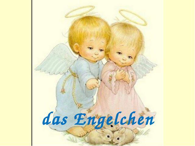 das Engelchen