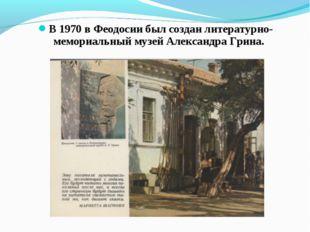 В 1970 в Феодосии был создан литературно-мемориальный музей Александра Грина.