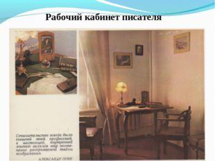 Рабочий кабинет писателя