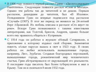 В 1906 году появился первый рассказ Грина – «Заслуга рядового Пантелеева». Сл
